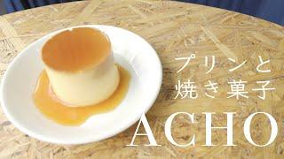 【東京・神楽坂】プリンと焼き菓子/ACHO【店舗紹介ムービー】
