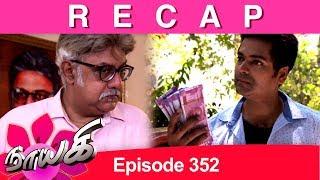 RECAP : Naayagi Episode 352, 15/04/19