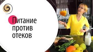 Рецепты блюд, которые вам помогут избавиться отеков