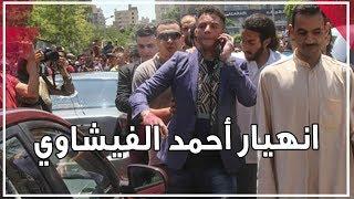 وفاة فاروق الفيشاوي .. أحمد الفيشاوي ينهار من البكاء بصحبة زوجته خلال الجنازة