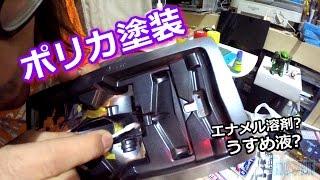 【ミニ四駆】ポリカ塗装!! 荒い箇所はうすめ液・エナメル溶剤でお掃除しま~し。 thumbnail
