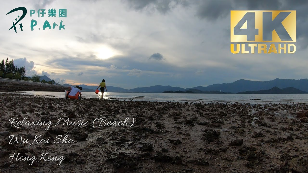 一小時輕鬆音樂 | 烏溪沙 | 1 Hour Relaxing Music | Hong Kong Beach | P.Ark | P仔樂園 (2019) - YouTube