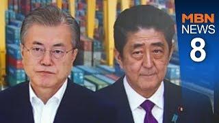 [뉴스 추적]청와대가 파악한 일본 의도와 전략은…조국은 왜?[뉴스8]