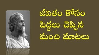 Top 15 Motivational quotes For success In Life I Telugu Bharathi