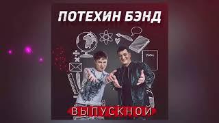 Потехин Бэнд (Potehin band)-Выпускной