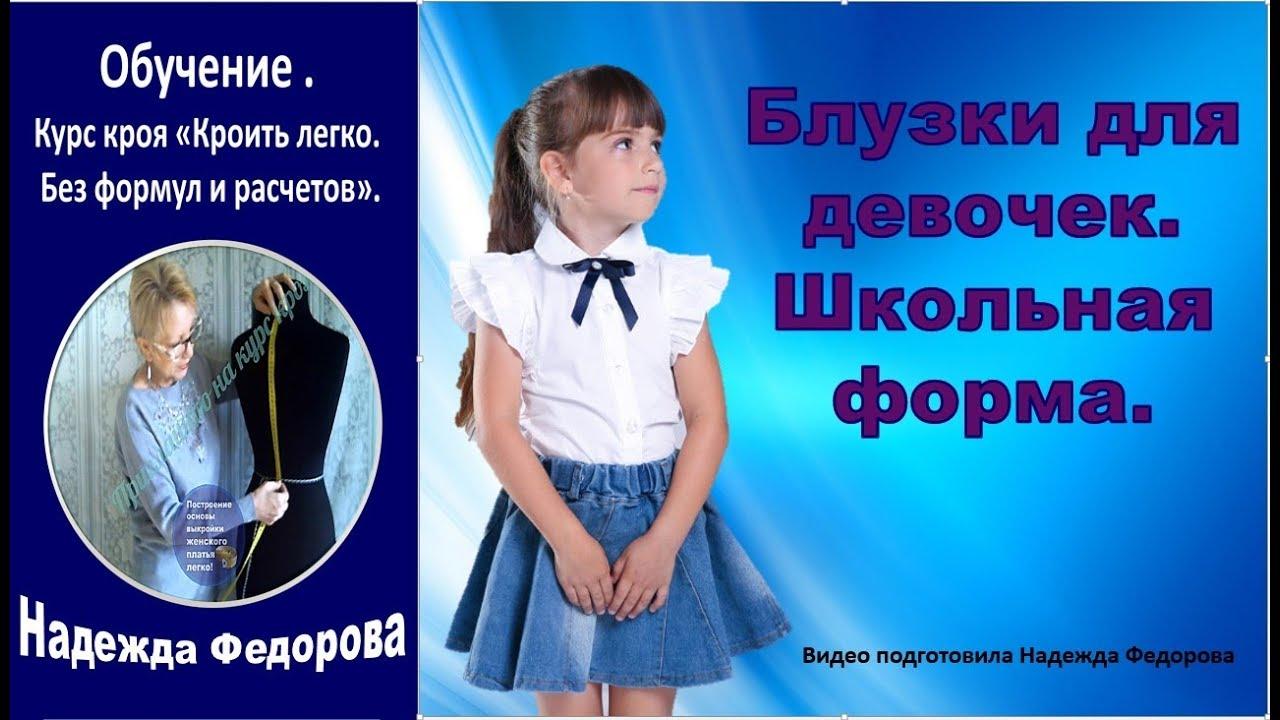 Блузки для девочек|Школьная форма|Курс кроя|Надежда Федорова| Рукодельницам