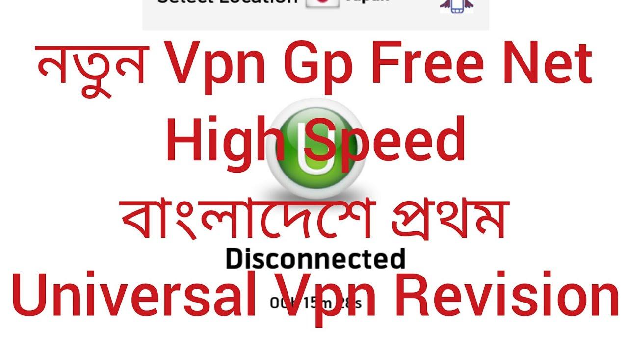 বাংলাদেশে ১ম, নতুন Universal Vpn Revision জিপি ফ্রিনেট আনলিমিটেড ৩জি স্পিড।।