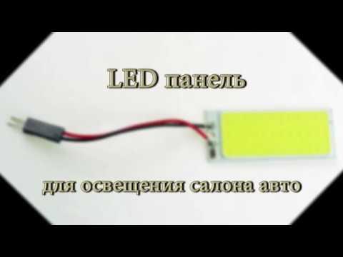 LED панель в салон авто
