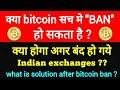 (जरूर देखें) What next if bitcoin ban in india ? what is solution ?👍