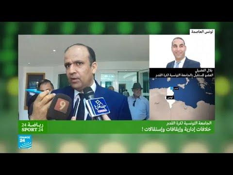 بلال الفضيلي يكشف أسباب استقالته من الجامعة التونسية لكرة القدم