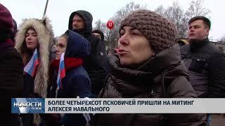 Новости Псков 04.12.2017 # На митинг Навального в Пскове пришло более четырехсот человек