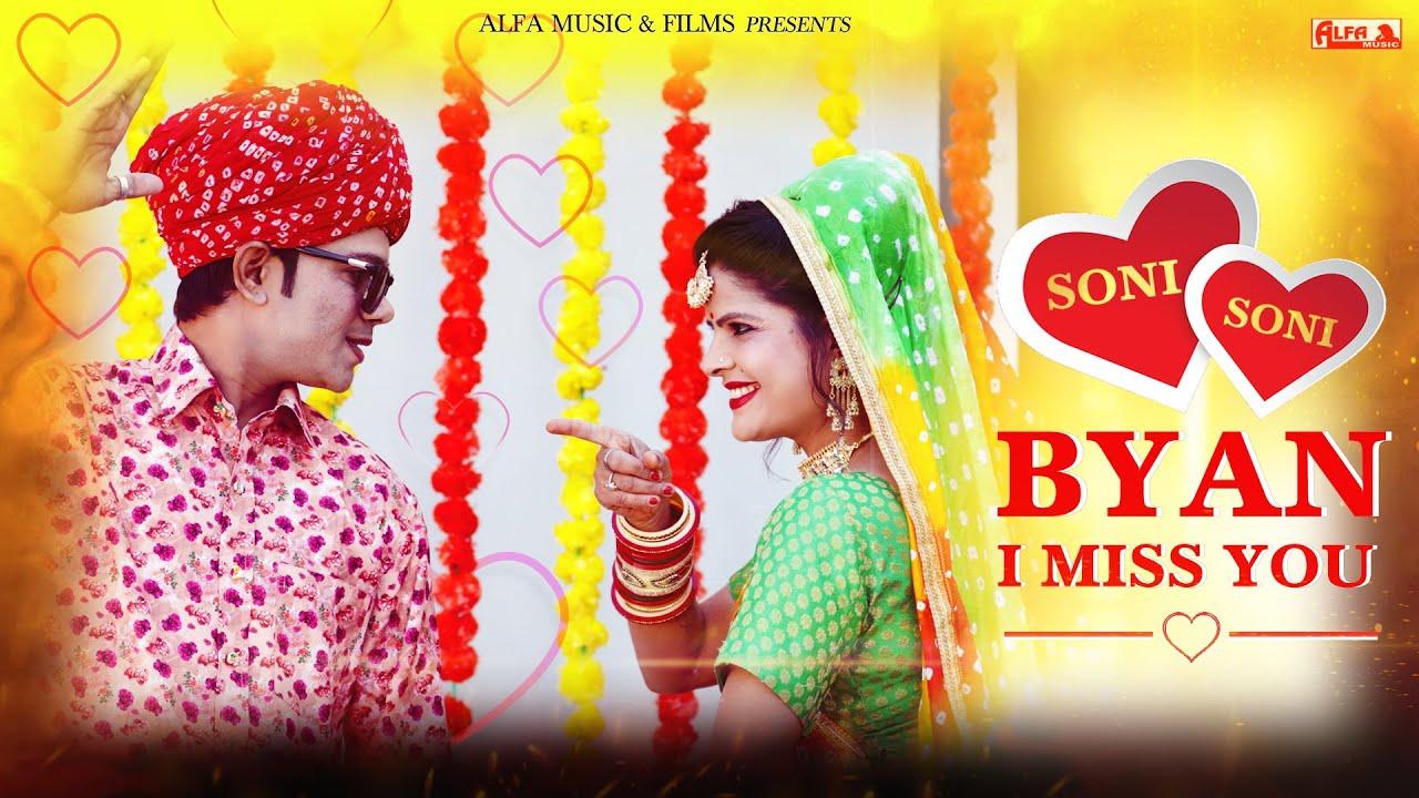 Soni Soni Byan | Rekha Shekhawat | Breaking News Song | Alfa Music & Films
