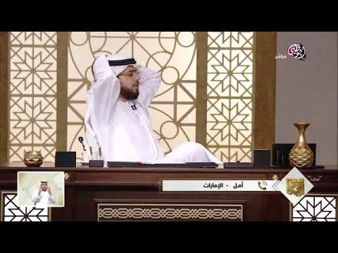 شاهد ماذا قال الشيخ وسيم يوسف لمتصلة تسال عن كيد المرأة العظيم