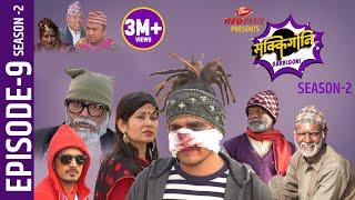 Sakkigoni | Comedy Serial | Season 2 | Episode-9 | Arjun Ghimire, Kumar Kattel, Hari, Chiranjibi