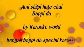 Ami Shilpi Hote Chai Karaoke |Bappi Lahiri-9126866203