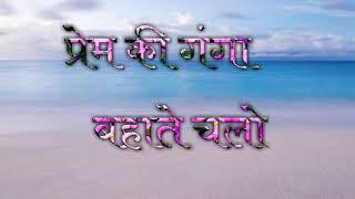 Jyot Se Jyot Lyrics - Sant Gyaneshwar (1964) | ज्योत से ज्योत जगाते चलो..