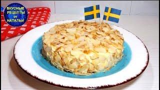 Шведский Миндальный Торт как из ИКЕА Торт без муки лучший рецепт