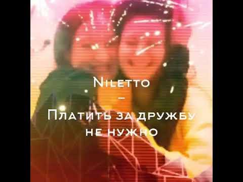 NILETTO - Платить за дружбу не нужно (mood видео)