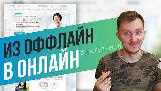 Как сделать продающий сайт для офлайн магазинов. Триггеры доверия на сайте.