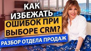 как правильно выбрать CRM систему?