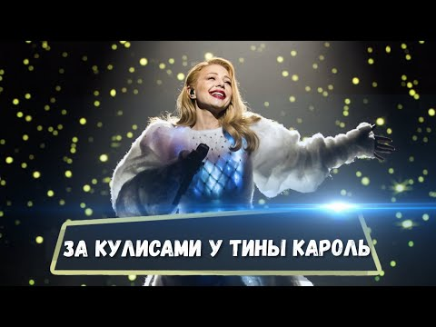 ЗА КУЛИСАМИ - Рождественская история с Тиной Кароль!