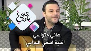 هاني متواسي - اغنية اسمي العزابي
