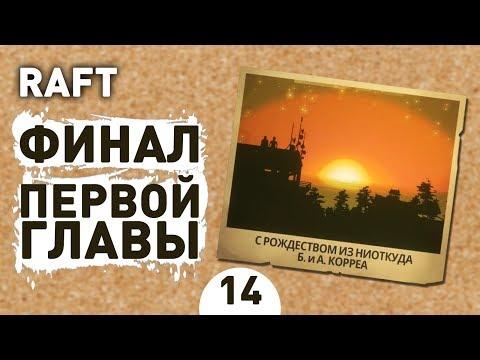 ФИНАЛ ПЕРВОЙ ГЛАВЫ! - #14 RAFT ПРОХОЖДЕНИЕ