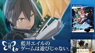 【藍井エイルのゲームは遊びじゃない。】『ソードアート・オンライン —ホロウ・フラグメント—』プレイ動画01