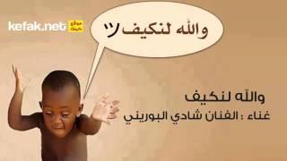 اغنية والله لنكيف شادي البوريني -2013