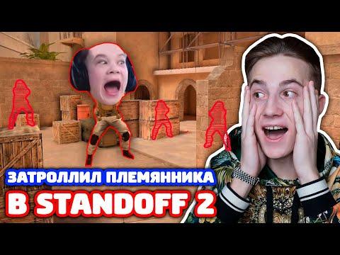 ЗАТРОЛЛИЛ С ЧИТОМ ПЛЕМЯННИКА В STANDOFF 2!