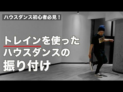ハウスダンス|トレインを使った難易度高めの振り付けを解説!vol.5