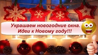 Украшаем новогодние окна. Идеи к Новому году!!!