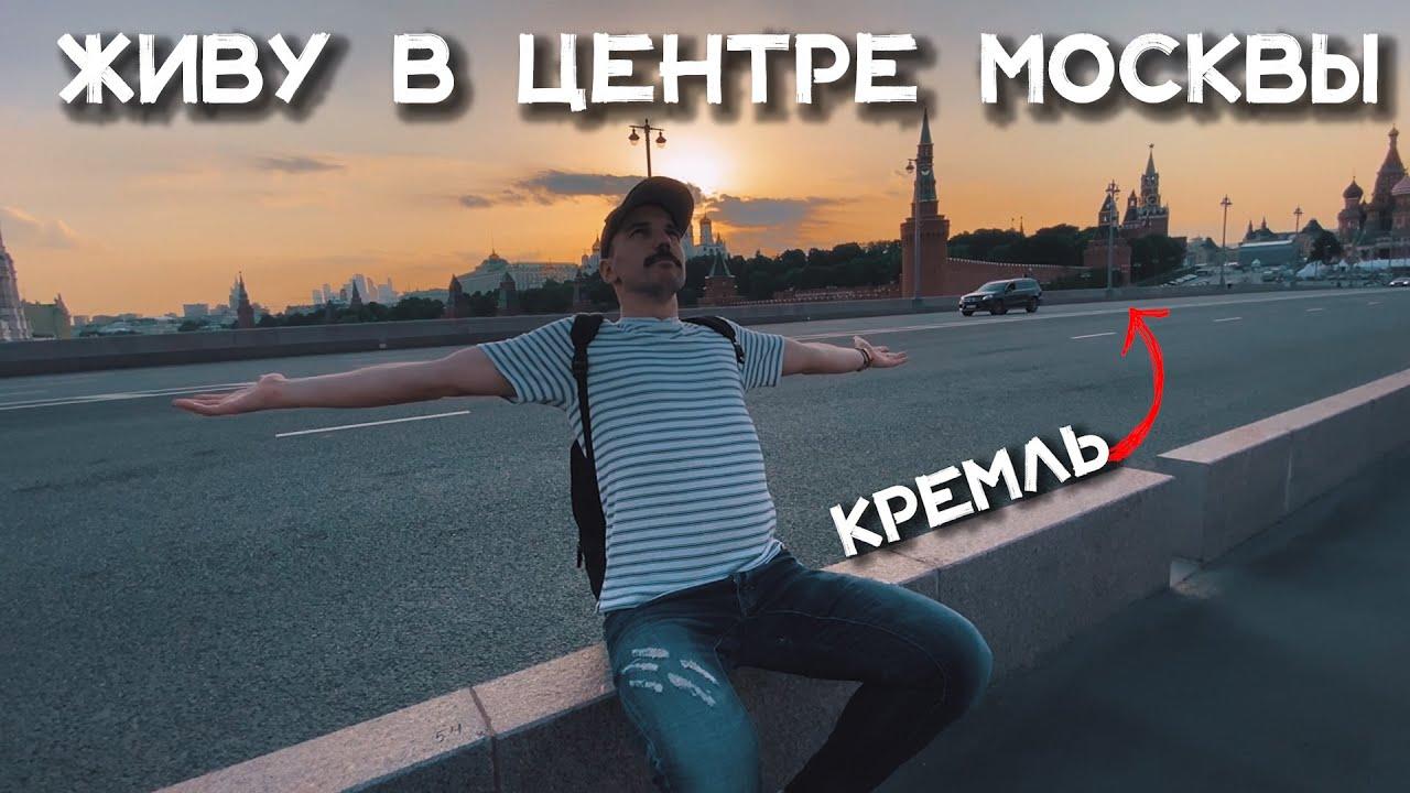 Живу возле Кремля за 25 000 в месяц. Замосковречье.