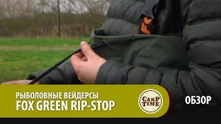 Рыболовные вейдерсы FOX Green Rip-Stop ОБЗОР