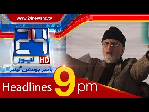News Headlines - 09:00 PM - 6 December 2017 =- 24 News HD