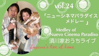 vol.24「ニューシネマパラダイス メドレー」Medley of Nuevo Cinema Paradiso