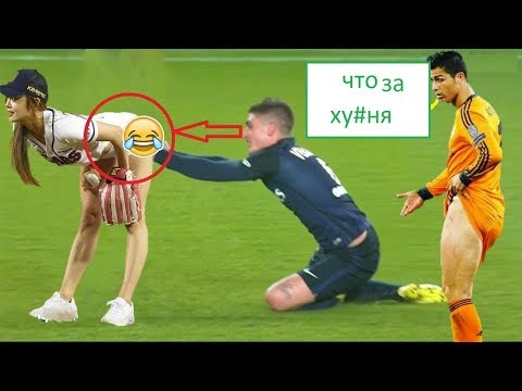 ПОРВАЛ ТРУСЫ!Смешные моменты в футболе