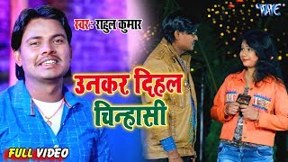 #Rahul Kumar II #Video उनकर दिहल चिन्हासी I Unkar Dihal Chinasi II 2020 Bhojpuri Superhit Song