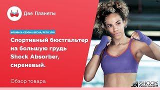 Спортивный Бюстгальтер Shock Absorber в Москве. Купальники Lauma
