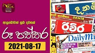 Ayubowan Suba Dawasak   Paththara   2021-08-17  Rupavahini Thumbnail