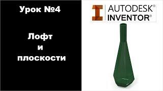 Autodesk Inventor. Урок №4. Лофт и плоскости