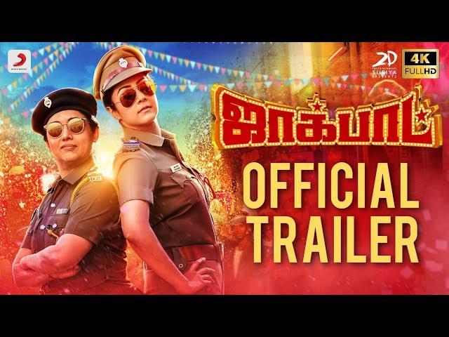 jyothikas-jackpot-official-trailer-video