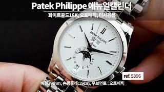 Patek Philippe 파텍필립 애뉴얼캘린더 539…