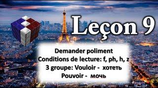 Французский язык для начинающих ( Урок 9)