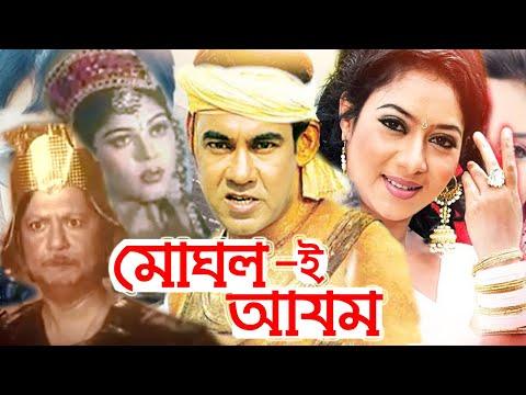 Mughal E Azam    মুঘল-ই-আজম    Bangla Full Movie    Manna And Shabnur