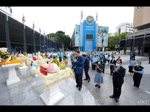 57ปีมหาวิทยาลัยหอการค้าไทย