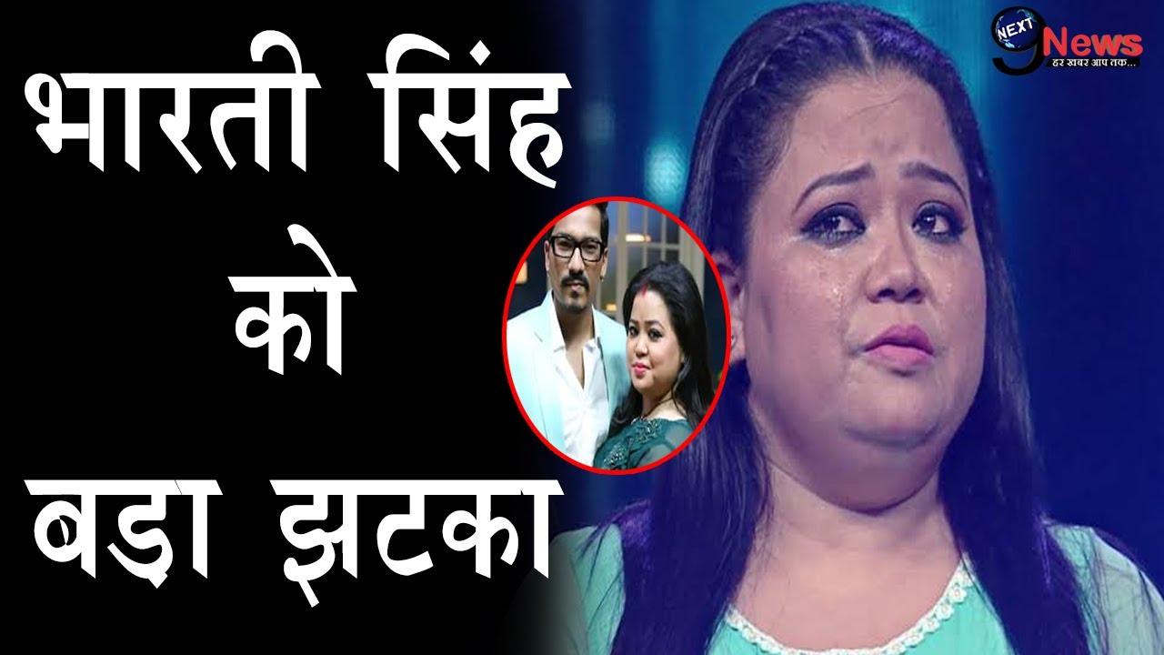 Download अभी अभी!! भारती सिंह को लेकर आई बेहद बुरी खबर, पति हर्ष के भी साथ हुआ..|| Bad News For Bharti Singh