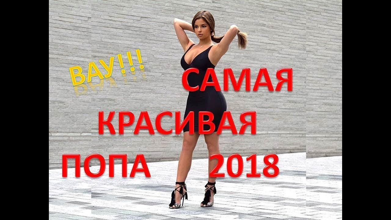 Самая красива попа у российских звезд