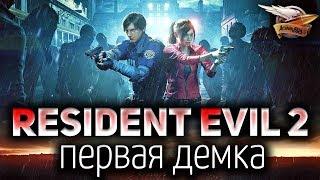 Resident Evil 2 - Первая демка игры - Дата выхода полной версии 25.01.2019
