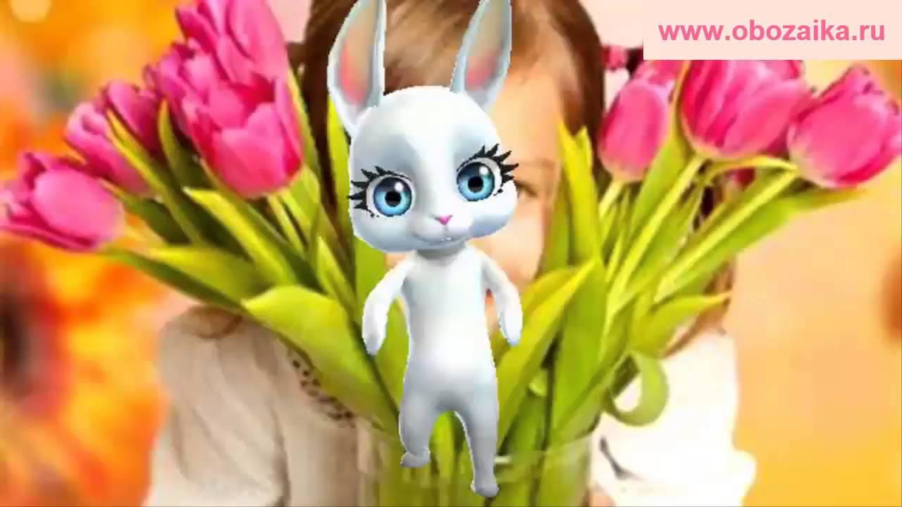 зайка поздравление с 8 марта дочери брауни
